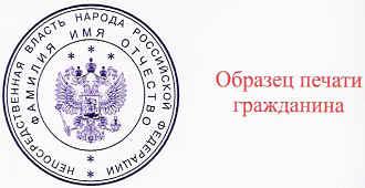 Личная гербовая Печать гражданина РФ